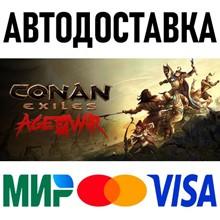 Conan Exiles (RU/UA/KZ/CIS)