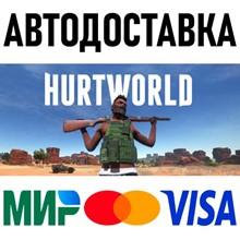 Hurtworld (RU/UA/KZ/CIS)
