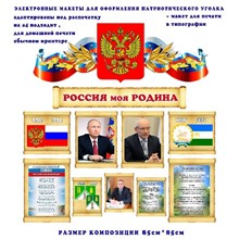 """Layouts for the design of the corner of """"My Russia"""""""