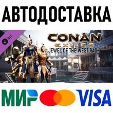 Conan Exiles - Jewel of the West Pack (RU/UA/KZ/CIS) * DLC