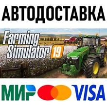 Farming Simulator 19 (RU/UA/KZ/CIS)