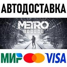 Metro Exodus - Gold Edition (RU/UA/KZ/CIS)