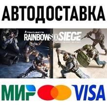 Tom Clancy´s Rainbow Six Siege (RU/UA/KZ/CIS)