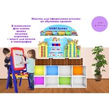 """ABVGDeyka"""" for teaching literacy models for the corner"""