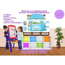 """Laboratory of Poznayka"""" layout for the decoration of t"""