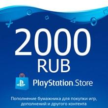 ★ 2000 rub   Payment card PlayStation Network RUS PSN