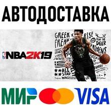 NBA 2K19 20th Anniversary Edition (RU/UA/KZ/CIS)