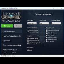 Bot TryMovie for Lineage 2 Revolution (30 days)
