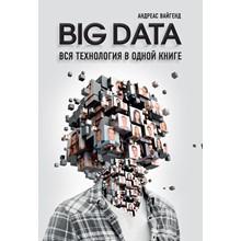 BIG DATA. All technology in one book. fb2, (epub, mobi)