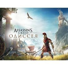 Assassins Creed Odyssey (Uplay key) -- RU