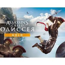Assassins Creed Odyssey Gold Edition (Uplay key) -- RU