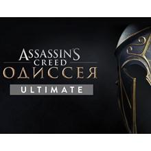 Assassins Creed Odyssey Ultimate Edition (Uplay) -- RU