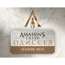 Assassins Creed Odyssey Season Pass (Uplay key) -- RU