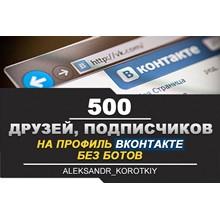 ✅👤 500 Friends, Followers on VKontakte profile ⭐