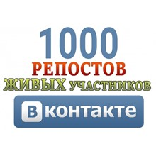 1000 reposts of your text in VK