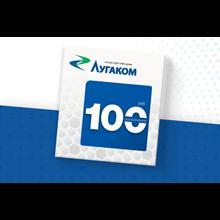 Express Payment Card Lugakom 100 rub.