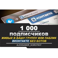 ✅⭐ 1000 Subscribers to VKontakte Group, Public [Best]