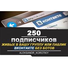 ✅⭐ 250 Subscribers to VKontakte Group, Public [Best]