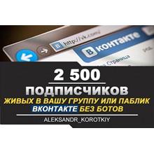 ✅⭐ 2500 Subscribers to VKontakte Group, Public [Best]