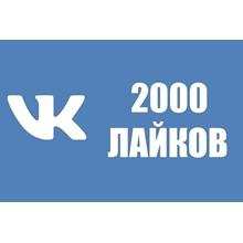 ✅❤️ 2000 Likes VKontakte | Likes VK [LOW PRICE] [Best]⭐