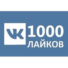 ✅❤️ 1000 Likes VKontakte | Likes VK [LOW PRICE] [Best]⭐