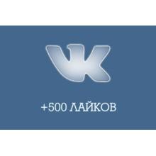 ✅❤️ 500 Likes VKontakte | Likes VK [LOW PRICE] [Best]⭐