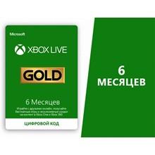 XBOX LIVE GOLD 6 MONTHS ✅(RU) + GIFT