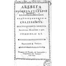 Mikhail Chulkov. Abevega Russians superstitious