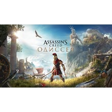 Assassin´s Creed Odyssey Deluxe Edition (Uplay) RU/CIS