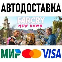 Far Cry New Dawn - Deluxe Edition (RU/UA/KZ/CIS)