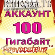 ACCOUNT KINOZAL.TV (KINOZAL.TV) 100 GB