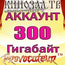 ACCOUNT KINOZAL.TV (KINOZAL.TV) 300 GB