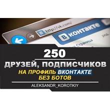 ✅👤 250 Friends, Followers on VKontakte profile ⭐