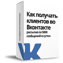 Service the bulk mail, Vkontakte 2 SELLER