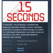 15 seconds STEAM KEY REGION FREE GLOBAL