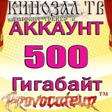 ACCOUNT KINOZAL.TV (KINOZAL.TV) 500 GB