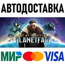 Age of Wonders: Planetfall Deluxe Edition (RU/UA/KZ/CIS)