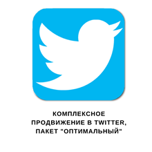✅👍 Integrated Twitter Promotion | Package 50 cheap