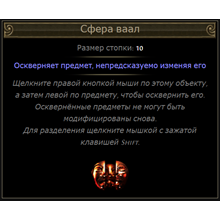 Path of Exile - Silver coin (Standart)