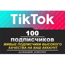 100 live subscribers to your Tik Tok account