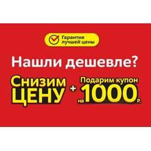 ID cod✅Promocode 3000/6000 promo✅coupon Yandex Direct