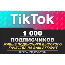 1000 live subscribers to your Tik Tok account