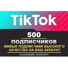 500 live subscribers to your Tik Tok account