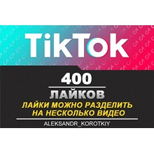 400 Likes by live people on Your videos in Tik Tok