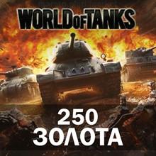 🔥 250 GOLD IN WORLD OF TANKS (WOT) | BONUS CODE
