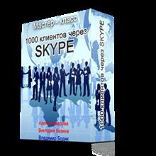 "Master Class ""1000 Partners via Skype"""