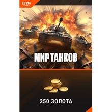 ✅World of Tanks - Bonus code - 250 game gold RU