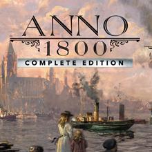 ANNO 1800 COMPLETE EDITION  + ALL DLC   AUTOACTIVATION