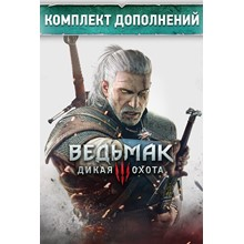 The Witcher 3: Wild Hunt Expansion Pass Xbox one 🔑