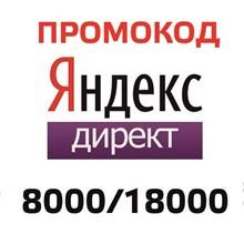 📢 ID Promokod Coopon Yandex Direkt 8000/18000